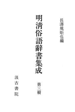 明清俗語辞書集成3-電子書籍