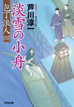 淡雪の小舟~包丁浪人(四)~-電子書籍