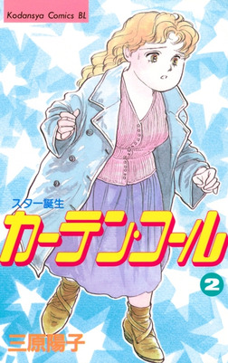 カーテン・コール(2)-電子書籍