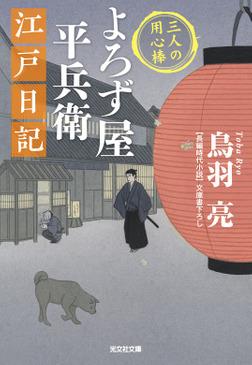 よろず屋平兵衛 江戸日記~三人の用心棒~-電子書籍