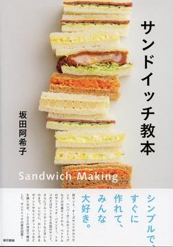 サンドイッチ教本-電子書籍