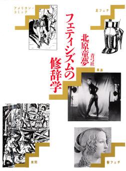 フェティシズムの修辞学-電子書籍