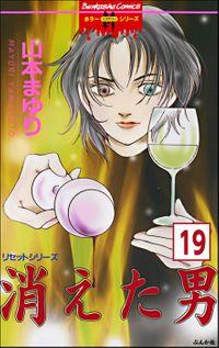 リセットシリーズ(分冊版) 【第19話】