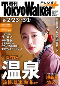 週刊 東京ウォーカー+ 2017年No.8 (2月22日発行)