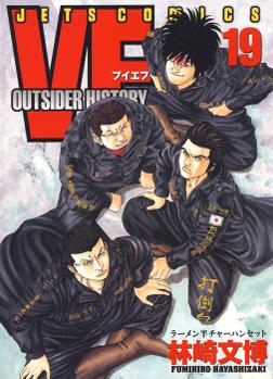 VF-アウトサイダーヒストリー- 19巻-電子書籍