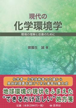 現代の化学環境学 環境の理解と改善のために-電子書籍