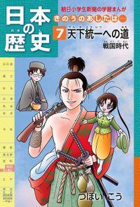 「日本の歴史 きのうのあしたは……7」(戦国時代)