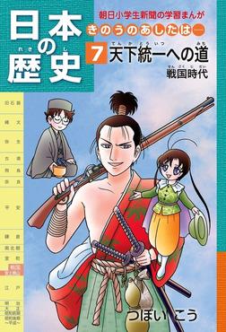 「日本の歴史 きのうのあしたは……7」(戦国時代)-電子書籍