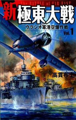 新極東大戦1-電子書籍