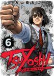 TSUYOSHI 誰も勝てない、アイツには(6)