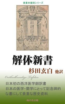 解体新書-電子書籍