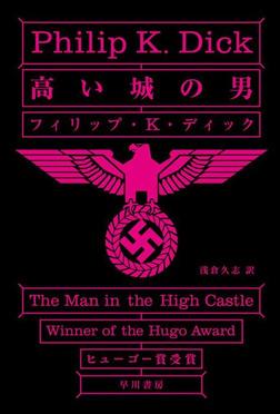 高い城の男-電子書籍