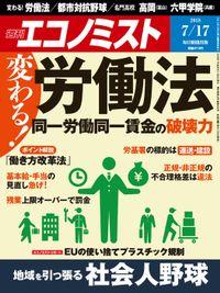 週刊エコノミスト (シュウカンエコノミスト) 2018年07月17日号