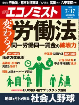 週刊エコノミスト (シュウカンエコノミスト) 2018年07月17日号-電子書籍