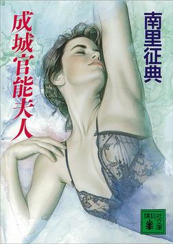 成城官能夫人-電子書籍