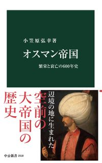 オスマン帝国 繁栄と衰亡の600年史