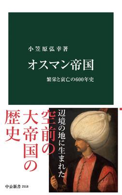 オスマン帝国 繁栄と衰亡の600年史-電子書籍