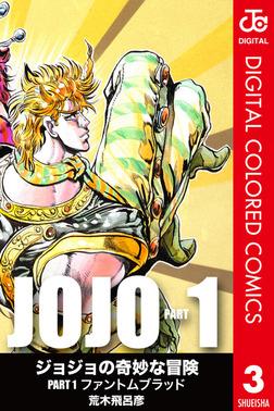 ジョジョの奇妙な冒険 第1部 カラー版 3-電子書籍