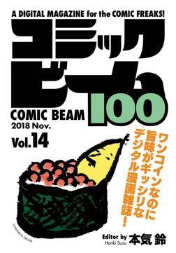 コミックビーム100 2018 Nov. Vol.14-電子書籍