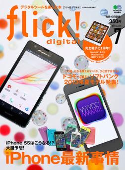 flick! 2013年7月号-電子書籍