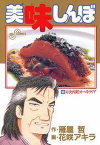 美味しんぼ(59)