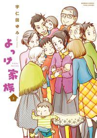 よっけ家族(3)