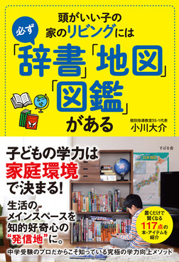 頭がいい子の家のリビングには必ず「辞書」「地図」「図鑑」がある-電子書籍