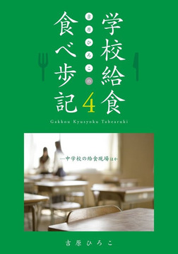 吉原ひろこの学校給食食べ歩記〈4〉中学校の給食現場ほか-電子書籍