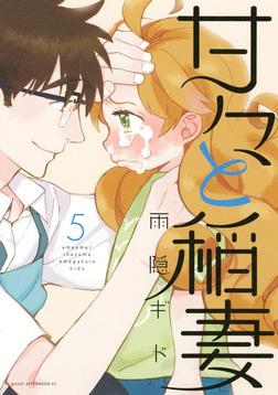 甘々と稲妻(5)-電子書籍