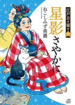 星影さやかに 江戸日々猫々 四-電子書籍