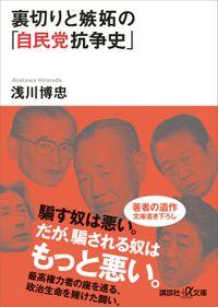 裏切りと嫉妬の「自民党抗争史」(講談社+α文庫)