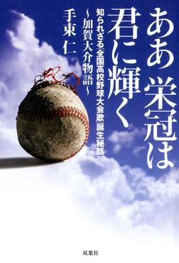ああ栄冠は君に輝く~加賀大介物語 知られざる「全国高校野球大会歌」誕生秘話-電子書籍