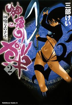 神宿りのナギ(2)-電子書籍