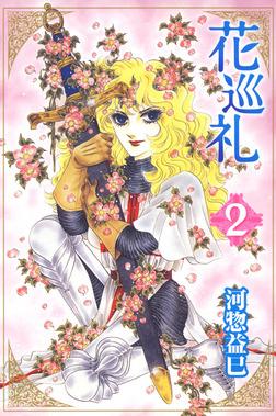 花巡礼 2巻-電子書籍