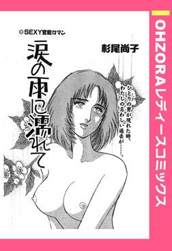 涙の雨にぬれて 【単話売】-電子書籍