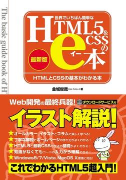 世界でいちばん簡単なHTML5&CSSのe本 [最新版] HTMLとCSSの基本がわかる本-電子書籍