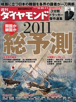 週刊ダイヤモンド 11年1月1日合併号-電子書籍