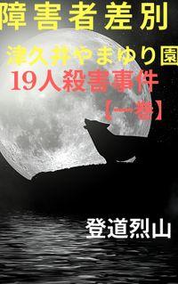 障害者差別 相模原津久井やまゆり園19人殺害事件【一巻】