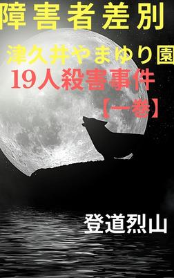 障害者差別 相模原津久井やまゆり園19人殺害事件【一巻】-電子書籍