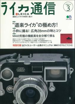 ライカ通信 No.3-電子書籍