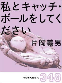 私とキャッチ・ボールをしてください-電子書籍