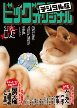 ビッグコミックオリジナル 2021年15号(2021年7月20日発売)-電子書籍
