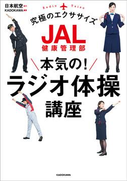 JAL健康管理部 本気の!ラジオ体操講座-電子書籍