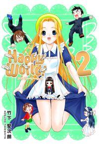 Happy World! 2巻
