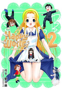 Happy World! 2巻-電子書籍