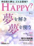 Are You Happy? (アーユーハッピー) 2020年9月号