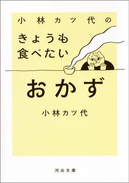 小林カツ代のきょうも食べたいおかず-電子書籍