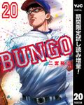 BUNGO―ブンゴ―【期間限定試し読み増量】 20