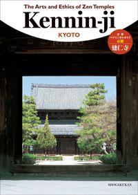 古寺バイリンガルガイド~The Arts and Ethics of Zen Temples 建仁寺~