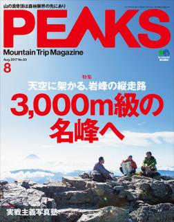 PEAKS 2017年8月号 No.93-電子書籍